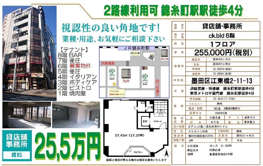 CK6階(jpg)-001